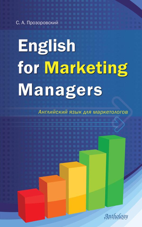 English for Marketing Managers = Английский язык для маркетологов