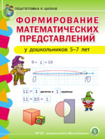 Формирование математических представлений у детей 5–7 лет
