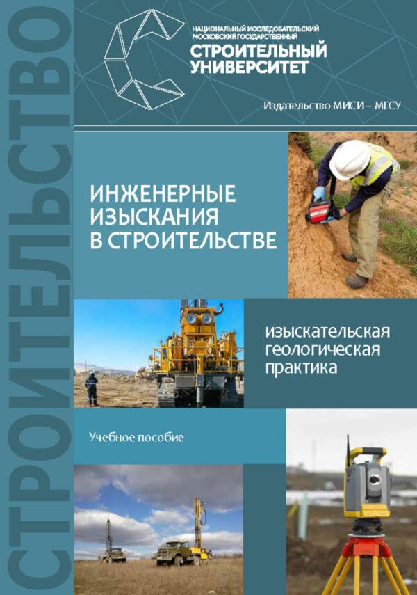 Инженерные изыскания в строительстве. Изыскательская геологическая практика