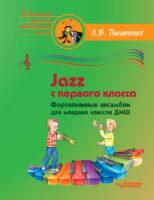 Jazz с первого класса. Фортепианные ансамбли для младших классов ДМШ
