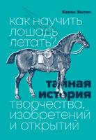 Как научить лошадь летать? Тайная история творчества
