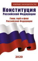 Конституция Российской Федерации 2020. Гимн