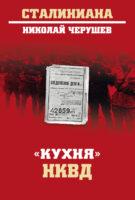 «Кухня» НКВД