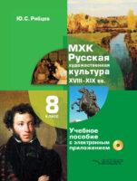 МХК. Русская художественная культура. XVIII-XIX вв. 8 класс
