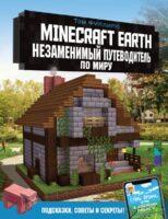 Minecraft Earth. Незаменимый путеводитель по миру