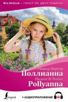 Поллианна / Pollyanna + аудиоприложение