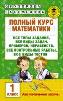 Полный курс математики: 1-й кл.: все типы заданий