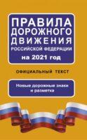 Правила дорожного движения Российской Федерации на 2021 год. Официальный текст