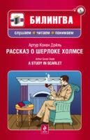 Рассказ о Шерлоке Холмсе / A Study in Scarlet (+MP3)