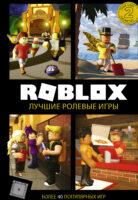 Roblox. Лучшие ролевые игры