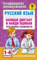 Русский язык. Напиши диктант и найди ошибки. Три уровня сложности. 1-4 классы