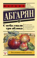 С неба упали три яблока