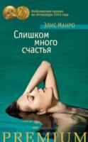 Слишком много счастья (сборник)