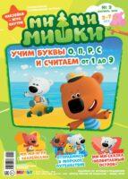 Журнал «Ми-ми-мишки» №09 сентябрь 2020