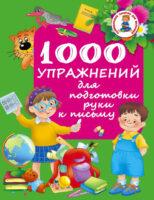 1000 упражнений для подготовки руки к письму