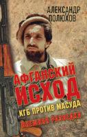 Афганский исход. КГБ против Масуда