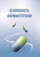 Безопасность фармакотерапии