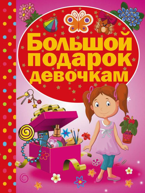 Большой подарок девочкам