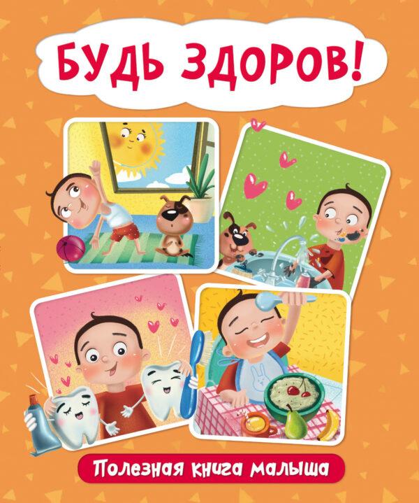 Будь здоров! Полезная книга малыша