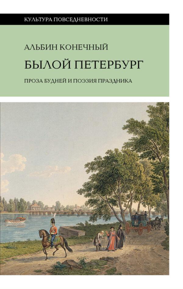Былой Петербург: проза будней и поэзия праздника