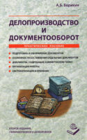 Делопроизводство и документооборот. Практическое пособие