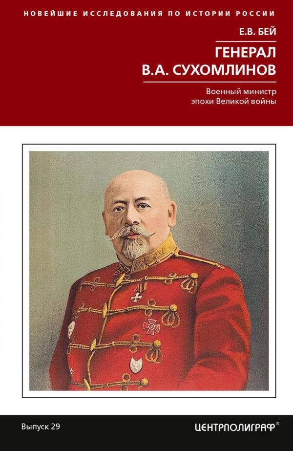 Генерал В.А. Сухомлинов. Военный министр эпохи Великой войны