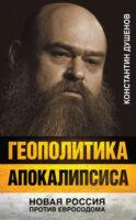 Геополитика апокалипсиса. Новая Россия против Евросодома