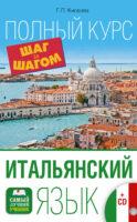 Итальянский язык. Полный курс шаг за шагом