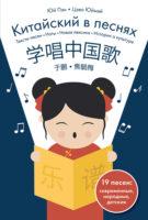 Китайский в песнях