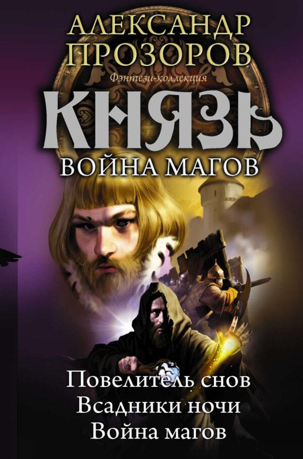 Князь. Война магов (сборник)