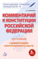 Комментарий к Конституции Российской Федерации (постатейный) с комментариями Конституционного суда РФ
