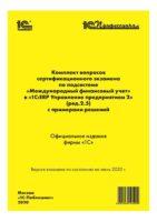 Комплект вопросов сертификационного экзамена «1С:Профессионал» по подсистеме «Международный финансовый учет» в «1С:ERP Управление предприятием 2» (ред. 2.5) с примерами решений