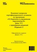 Комплект вопросов сертификационного экзамена «1С:Профессионал» по программе «1С:Зарплата и управление персоналом 8» (редакция 3.1) с примерами решений