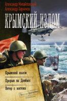 Крымский излом: Крымский излом. Прорыв на Донбасс. Ветер с востока (сборник)