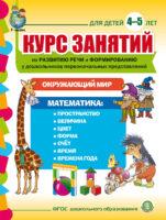 Курс занятий по развитию речи и формированию у дошкольников первоначальных представлений: Окружающий мир. Математика. Для детей 4–5 лет