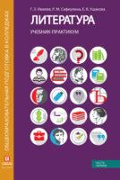 Литература. Учебник-практикум. Часть 1. Литература XIX века