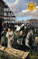 Немцы и славяне. История противостояния