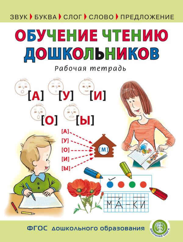 Обучение чтению дошкольников. Рабочая тетрадь