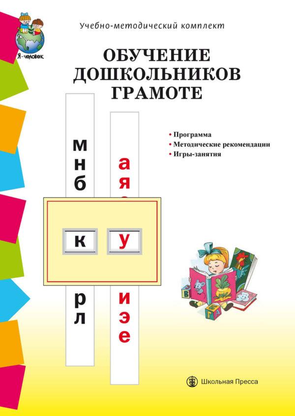 Обучение дошкольников грамоте по методикам Д.Б. Эльконина