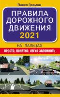 Правила дорожного движения 2021 на пальцах: просто
