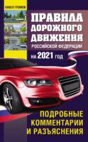 Правила дорожного движения Российской Федерации на 2021 год. Подробные комментарии и разъяснения
