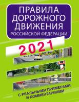 Правила дорожного движения Российской Федерации с реальными примерами и комментариями на 2021 год