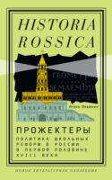 Прожектеры: политика школьных реформ в России в первой половине XVIII века