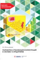 Разработка и реализация конфигураций в системе 1С:Предприятие