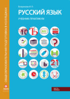 Русский язык. Учебник-практикум. Часть 1