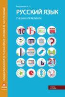 Русский язык. Учебник-практикум. Часть 2