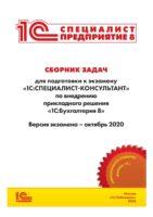 Сборник задач для подготовки к экзамену «1С:Специалист-консультант» по внедрению прикладного решения «1С:Бухгалтерия 8»