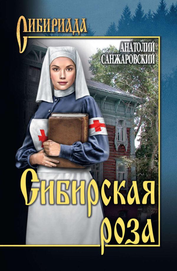 Сибирская роза (сборник)