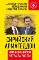 Сирийский армагеддон. ИГИЛ