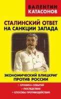 Сталинский ответ на санкции Запада. Экономический блицкриг против России. Хроника событий
